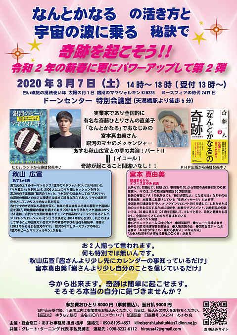 3/7 宮本真由美社長&秋山広宣先生の「奇跡を起こそう!」